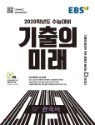 EBS 기출의 미래 한국사영역 한국사 (2019년)