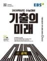 EBS 기출의 미래 국어영역 문학 (2019년)