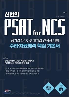신헌의 PSAT for NCS 수리·자료해석 핵심 기본서