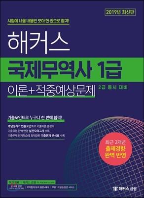 2019 해커스 국제무역사 1급 이론+적중예상문제