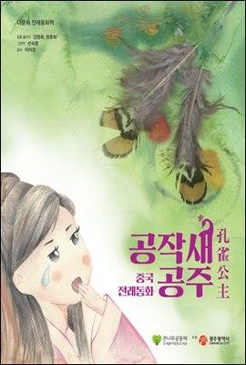 공작새 공주 - 중국 전래동화