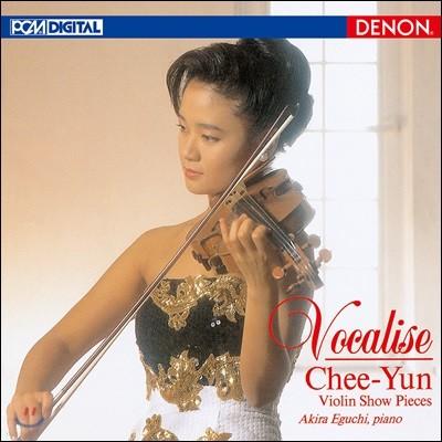 김지연 - 보칼리제: 바이올린 명곡집 (Vocalise: Violin Show Pieces)
