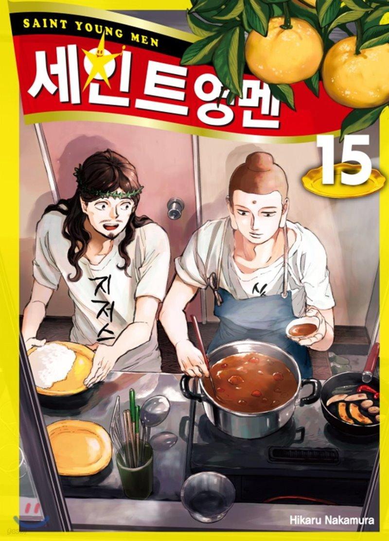 세인트☆영멘 15
