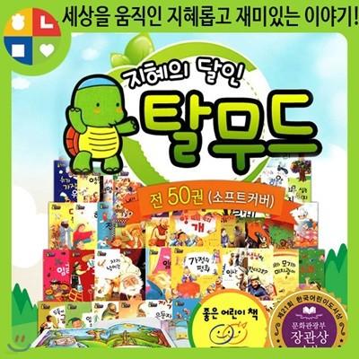 지혜의 달인 탈무드 전50권 페이퍼북
