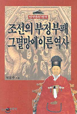 조선의 부정부패 그 멸망에 이른 역사