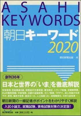 朝日キ-ワ-ド 2020