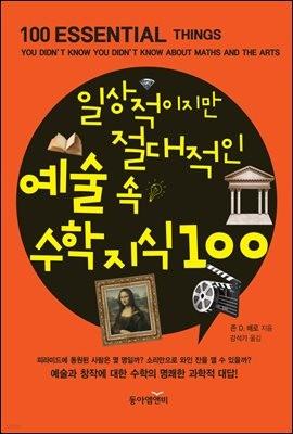 [대여] 일상적이지만 절대적인 예술 속 수학 지식 100