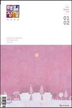 매일성경 개역개정 (본문수록) (격월간) : 1,2월호 [2019]