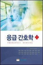 응급간호학