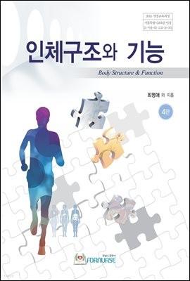 인체구조와 기능 (4판)