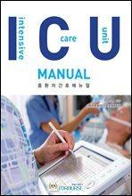 ICU(intensive care unit) Manual (중환자 간호 매뉴얼)