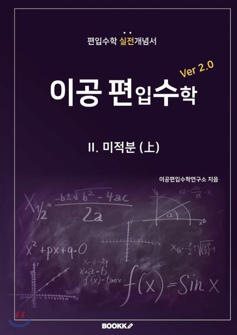이공편입수학 ver 2.0 (2)