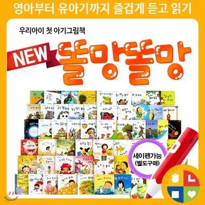 우리아이 첫 그림책 똘망똘망 세이펜 가능 전61종(보드북30권+양장본30권+MP3 CD1장)