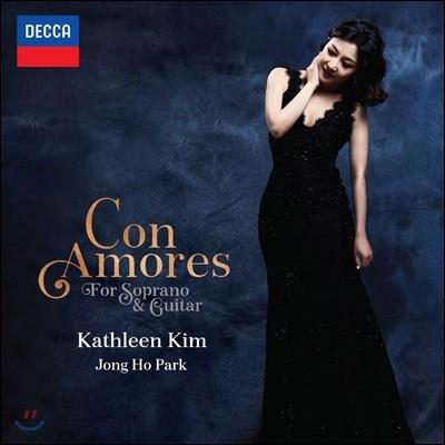 캐슬린 김 (Kathleen Kim) - 콘 아모레스 (Con Amores)