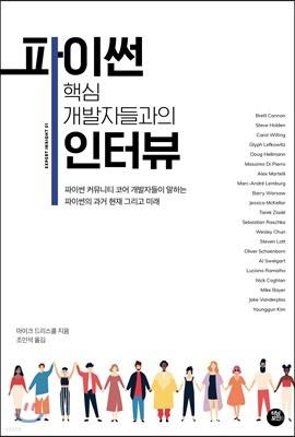 파이썬 핵심 개발자들과의 인터뷰