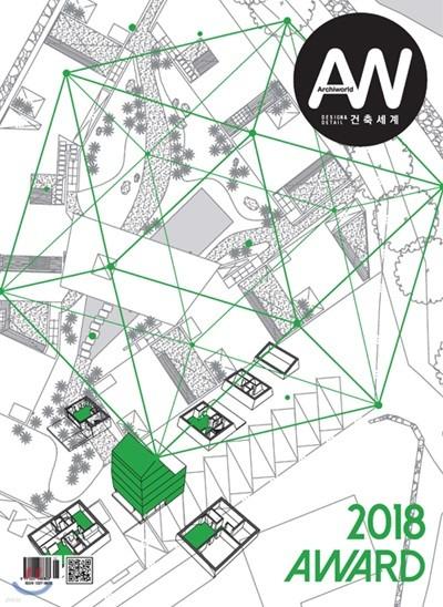 건축세계 ARCHIWORLD (월간) : 12월 [2018]