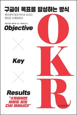 구글이 목표를 달성하는 방식 OKR