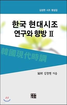 한국 현대시조 연구와 향방 2