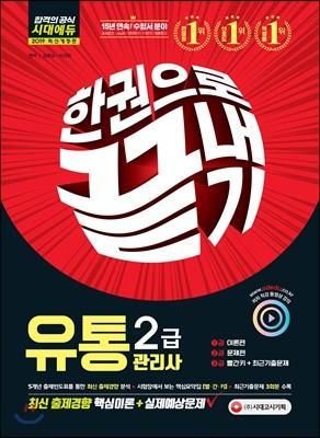2019 유통관리사 2급 한권으로 끝내기