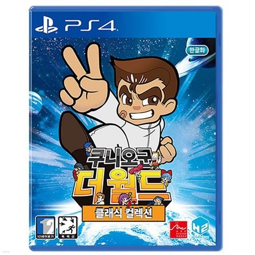 PS4 쿠니오군 더 월드 클래식 컬렉션 / DLC동봉