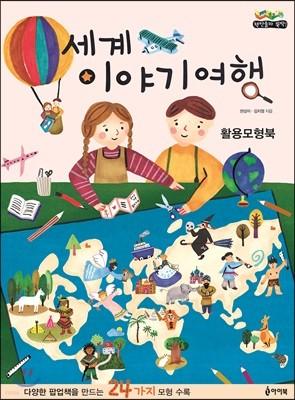 세계 이야기여행 활용모형북