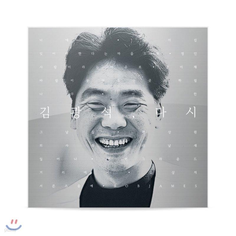 김광석 - 김광석, 다시 [1,000장 한정반 LP]