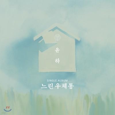 윤하(Younha) - 느린우체통 [B.ver]