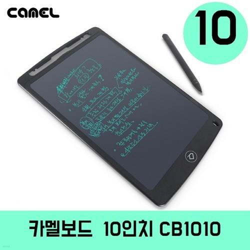 [쿠폰가:11,700원][슈퍼특가][카멜] 전자노트 카멜보드 10인치 CB1010 / 시크릿노트, 부기보드, LCD 패드, 에코노트, 디지털노트, 전자패드