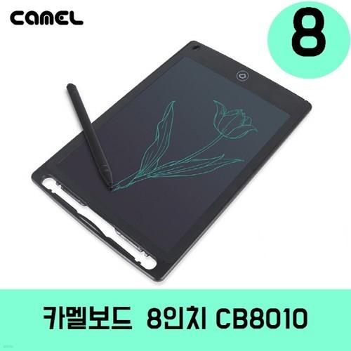 [카멜] 전자노트 카멜보드 8인치 CB8010 / 시크릿노트, 부기보드, LCD 패드, 에코노트, 디지털노트, 전자패드