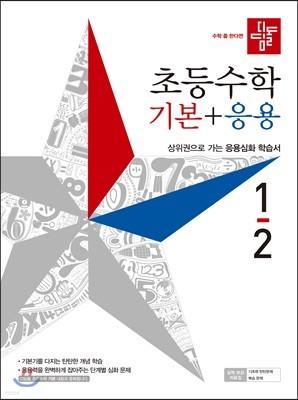 디딤돌 초등수학 기본+응용 1-2 (2019년)