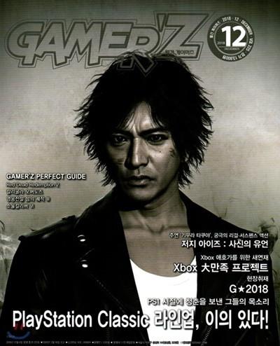 게이머즈 GAMER'Z (월간) : 12월 [2018]