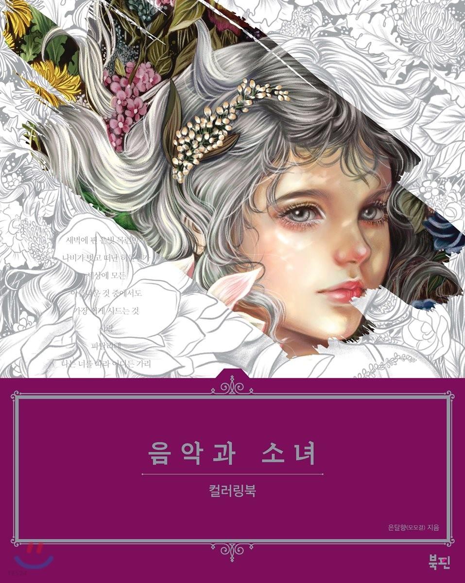 음악과 소녀 컬러링북
