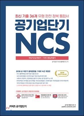 2019 공기업단기 NCS