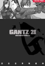 GANTZ 간츠 1-30권