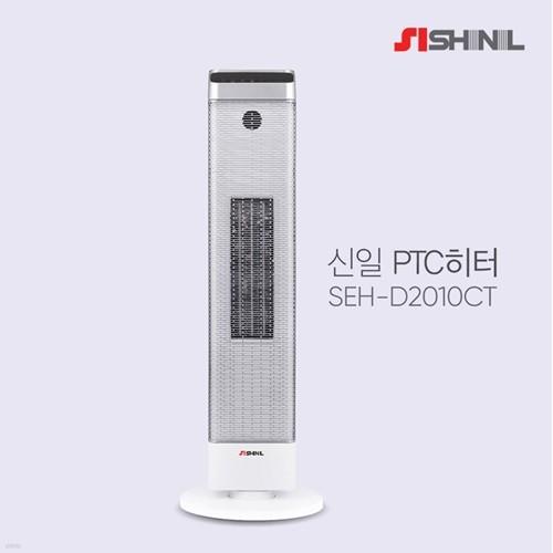 신일 리모컨 PTC 타워형 온풍기 SEH-D2010CT