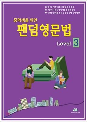 중학생을 위한 팬덤영문법 Level 3