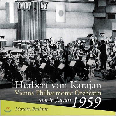 Herbert von Karajan 모차르트: 교향곡 40번 K. 550 / 브람스: 교향곡 1번 Op. 68 (Mozart: Symphony No. 40 / Brahms: Symphony No. 1)