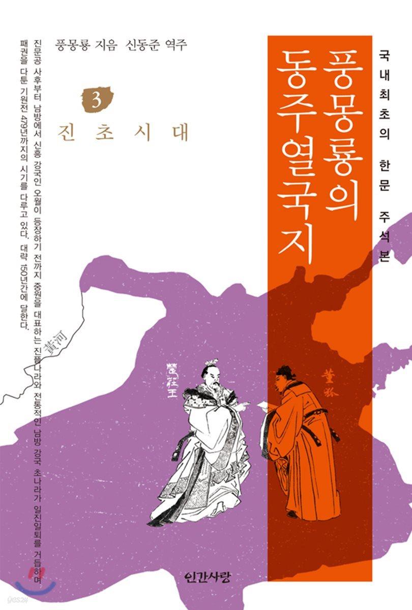 풍몽룡의 동주열국지 3 진초시대