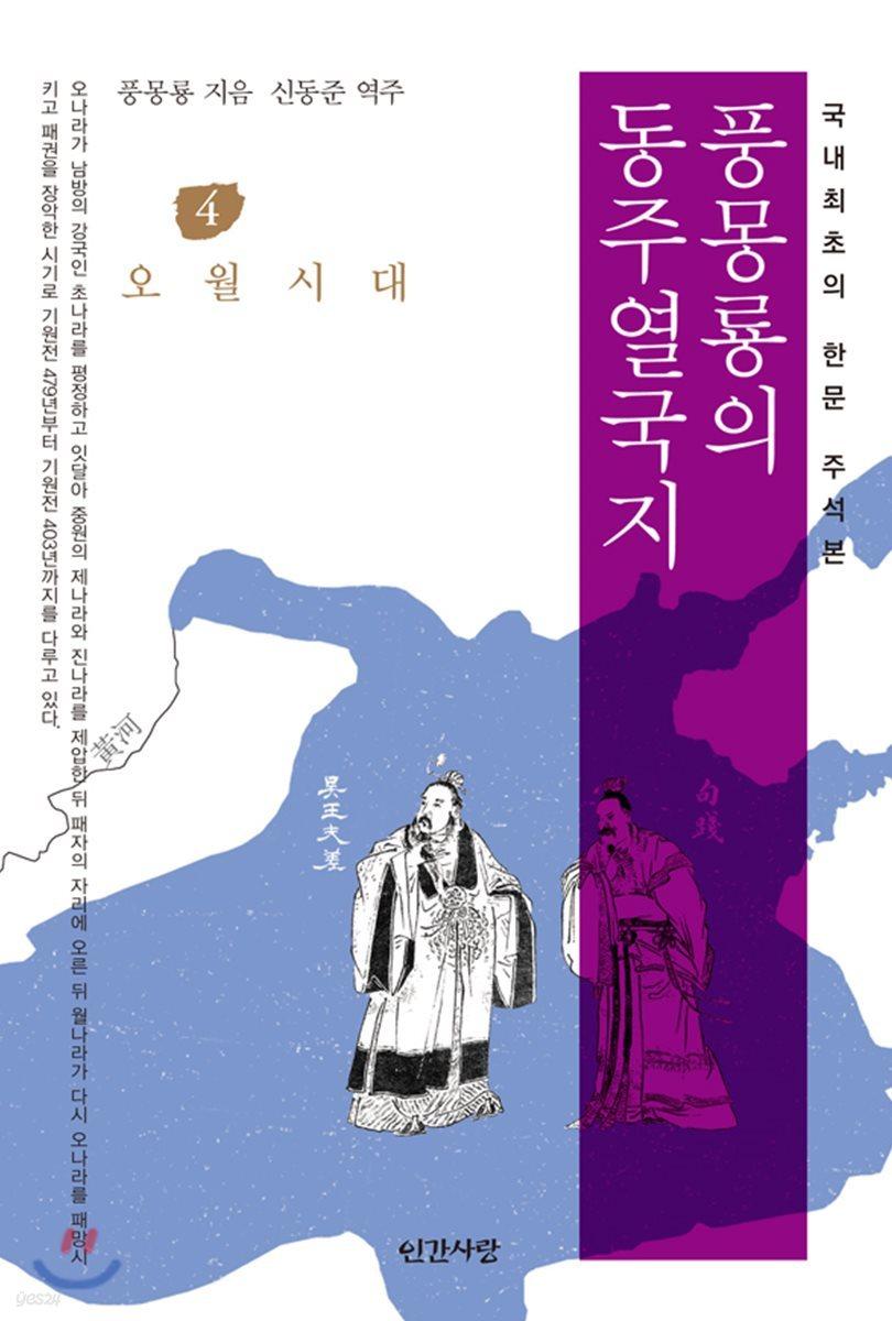 풍몽룡의 동주열국지 4 오월시대