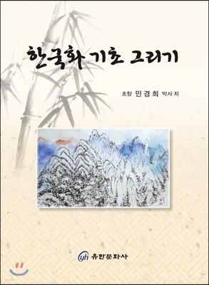 한국화 기초 그리기