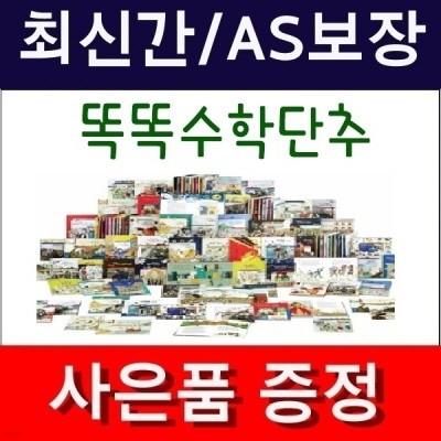 똑똑수학단추(정품)최신간/미개봉새책