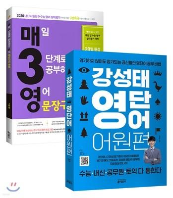 강성태 영단어 어원편 + 매3영 문장구조 훈련 (2019년) 세트