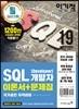 2019 이기적 SQL 개발자(Developer)