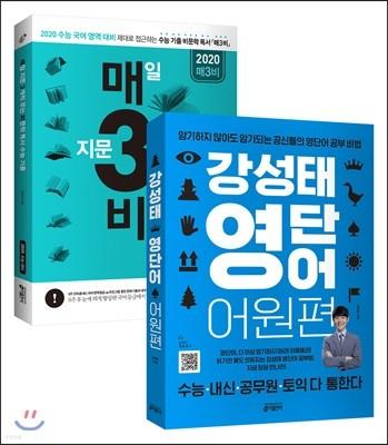 강성태 영단어 어원편 + 매3비 (2019년) 세트