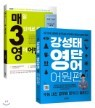 강성태 영단어 어원편 + 매3영 어법어휘 (2019년) 세트