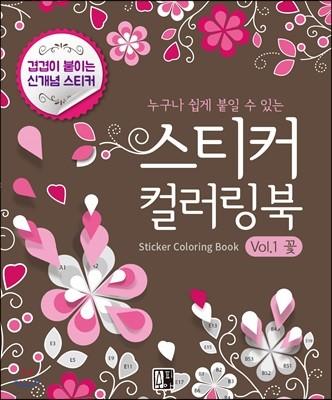 누구나 쉽게 붙일 수 있는 스티커 컬러링북 Vol.1 꽃