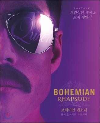 Bohemian Rhapsody 보헤미안 랩소디 공식 인사이드 스토리북