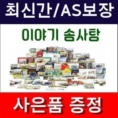 이야기솜사탕(정품)최신간/미개봉새책[본책 양장50권+부록/이야기CD6장 ]이야기 솜사탕
