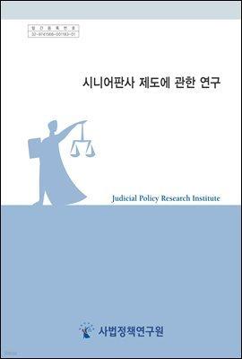 시니어판사 제도에 관한 연구