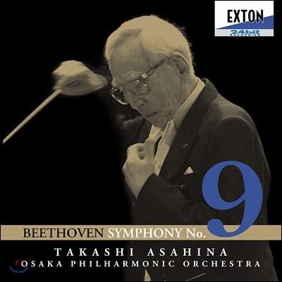 Takashi Asahina 베토벤: 교향곡 9번 (Beethoven: Symphony No. 9) [2CD]